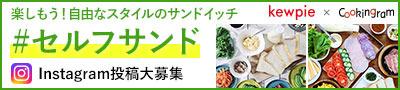 キユーピーハーフをパンにぬって、お好みの野菜や具材を組み合わせて楽しむ♪それが#セルフサンド