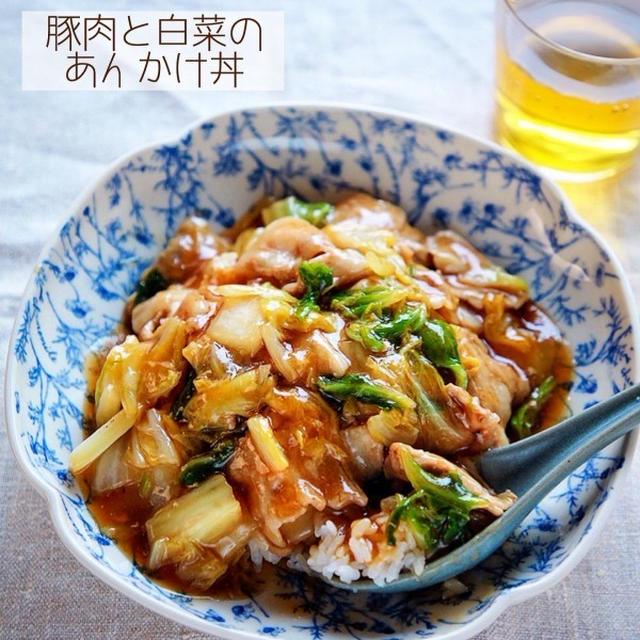 ♡豚肉と白菜のあんかけ丼♡【#簡単レシピ#時短#節約#丼#中華丼】