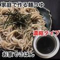 【簡単!】家庭で作るめんつゆ~濃縮タイプ~ by Makoさん