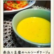 お豆腐でカロリーオフ*南瓜のポタージュ