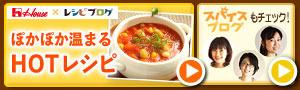 HOTな料理レシピ
