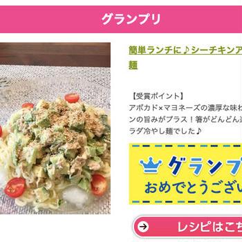グランプリ受賞♡サッポロ一番×缶詰アレンジレシピコンテスト【クックパッド】