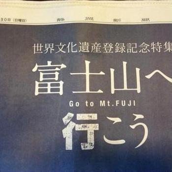 6/30静岡新聞「富士山世界文化遺産登録記念特集」見てね♪