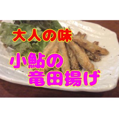 春の味覚!大人の味、小鮎の竜田揚げの作り方•レシピ!