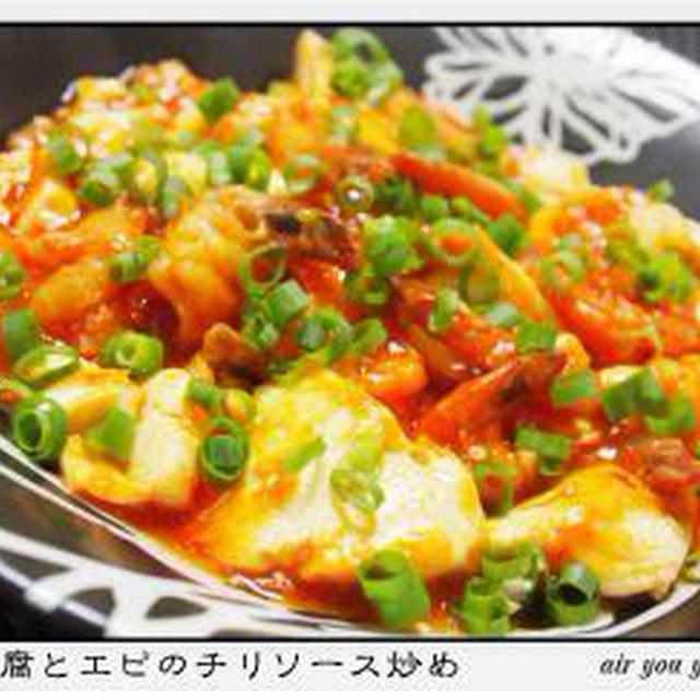 ✿豆腐とエビのチリソース炒め✿