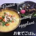 蒸し茄子と出汁とろろご飯