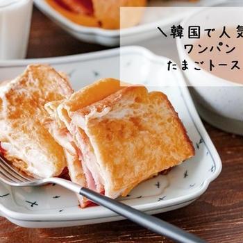 韓国のSNSで大流行??ワンパンたまごトーストがテンション上がる楽しさ&美味しさ♡私流にアレンジ