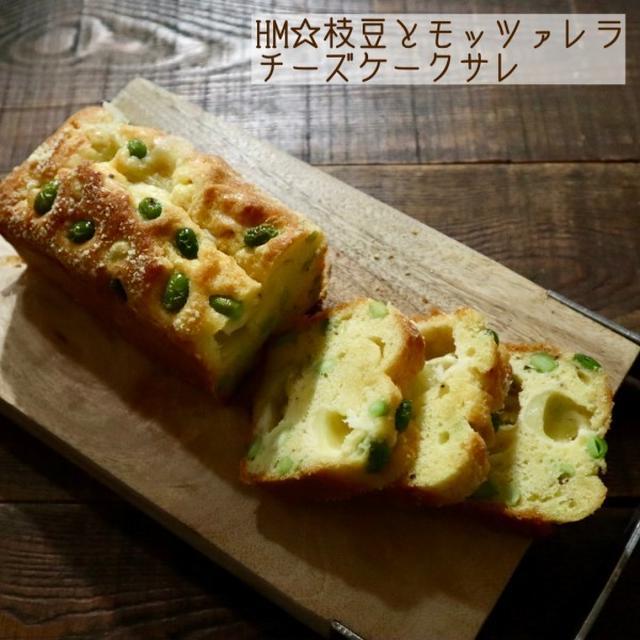 HM☆枝豆とモッツァレラチーズケークサレ♡【#簡単レシピ#ホットケーキミックス】