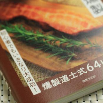 燻製本3冊目が出ます!