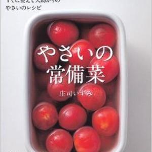 1冊は持っておきたい!常備菜・作り置きレシピ本まとめ