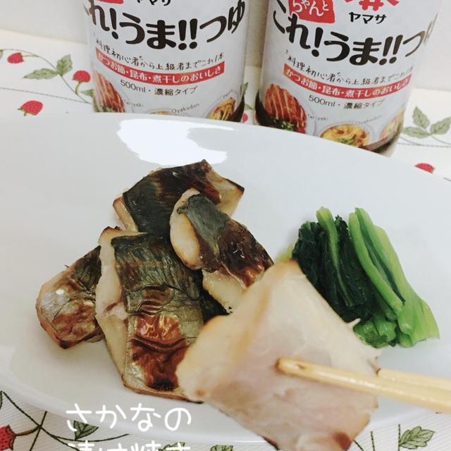 ヤマサ ぱぱっとちゃんと これ!うま‼︎つゆ 使用 魚の漬け焼き