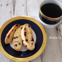 ホットケーキミックスでチョコチップとナッツたっぷり☆簡単ビスコッティ