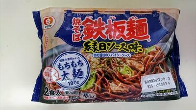 焼きそば「鉄板麺」縁日ソース味