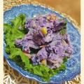 紫色のじゃがいも【シャドークイーンのポテトサラダ】ハロウィン仕様
