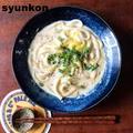 【冷凍うどんレシピ】レンジで1発!クリーミー豆乳チーズうどん