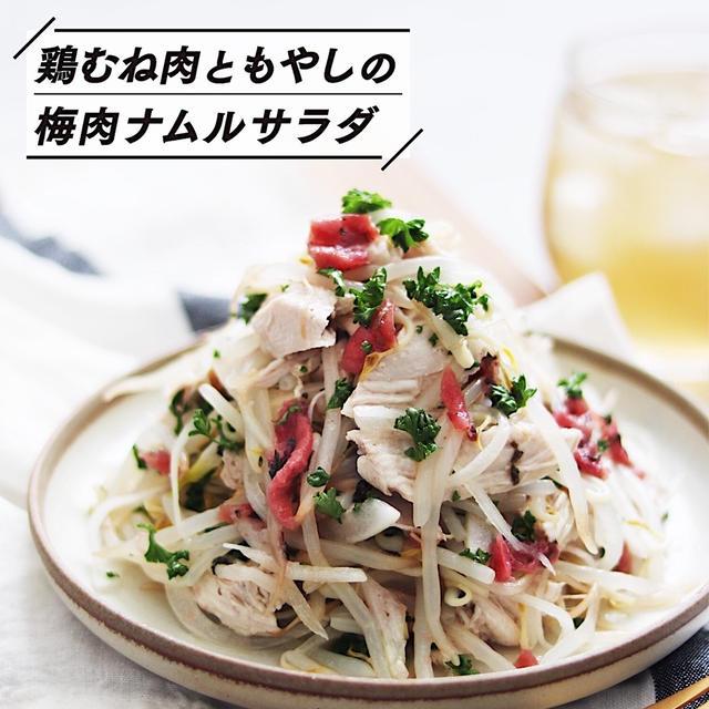 【簡単サラダ】鶏むね肉ともやしの梅肉ナムルサラダ!