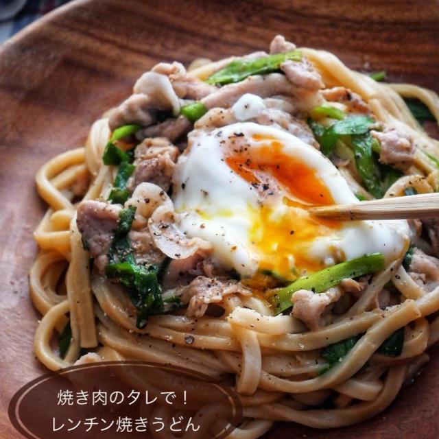 焼き肉のタレで!冷凍うどん使用【レンチン焼きうどん*温玉のせ】
