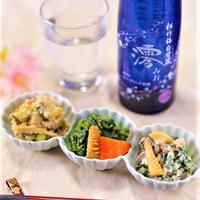 【おうちのみ大使】春を味わう~筍と豆の3種盛り~