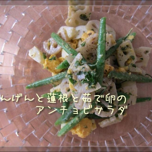 いんげんと蓮根と茹で卵のアンチョビサラダ