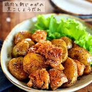 ♡鶏肉と新じゃがの黒こしょうだれ♡【#簡単レシピ#時短#節約#フライパン】