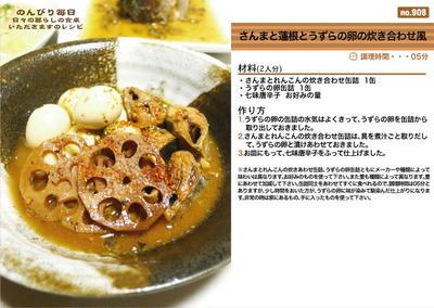 さんまと蓮根とうずらの卵の炊き合わせ -Recipe No.908-