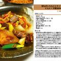 宮ねぎとカルビとキャベツのにんにく甘醤油炒め 炒め物料理 -Recipe No.1243-