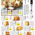 阪神梅田本店「うめいち通信」にてレシピ掲載! by みぃさん