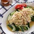 鶏ささみときゅうりのカレー南蛮漬け風サラダ