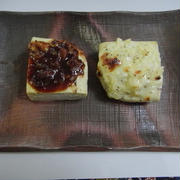 豆腐の和洋2種焼き★★★