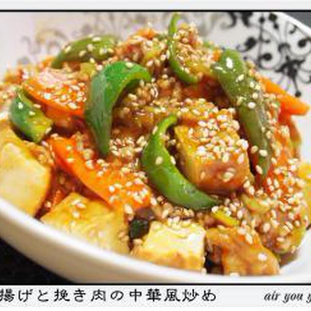 ✿厚揚げと挽き肉の中華風炒め✿