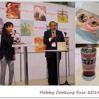 ホビークッキングフェア『お赤飯と日本の食文化』へ