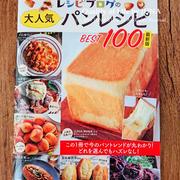 『レシピブログの大人気パンレシピBEST100最新版』(宝島社)が発売になりました!