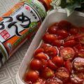 ミニトマトのめんつゆ甘酢漬け