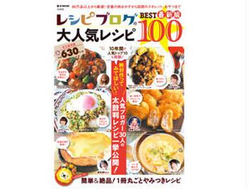 レシピブログのアプリをダウンロードした方に抽選で料理本「レシピブログの大人気レシピBEST100 最新版」をプレゼント