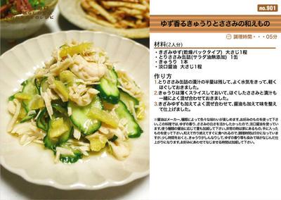 ゆず香るきゅうりとささみの和えもの -Recipe No.901-