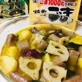 焙煎ごまスープでこんにゃくとレンコンのアヒージョ♡ by Loco Ricoさん