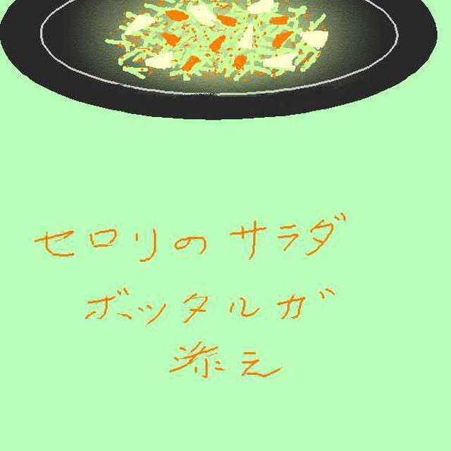 セロリのサラダ ボッタルガ添え