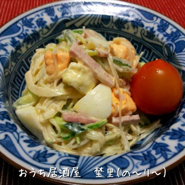 ツルツル美味しい春雨サラダ(1人前48円)