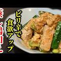 ピリ辛が食欲を刺激する!鶏胸肉ときゅうりの胡麻ポン酢和えレシピ