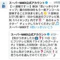 ☆【アンコール放映】二宮和也クン出演 60秒CM 『思いっきりケチャップ』篇☆
