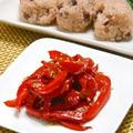 サッと炒めて簡単ちいさなおかず!お弁当やお赤飯おにぎりに合う〜赤パプリカの香り炒め。