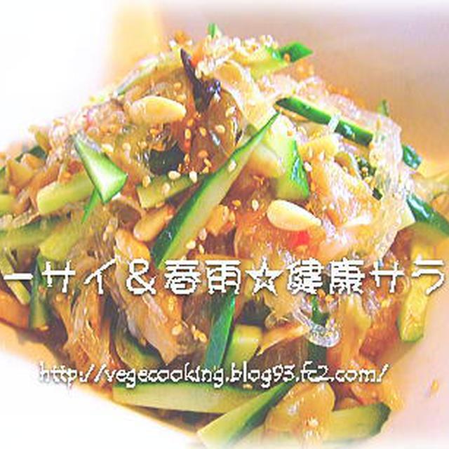 ザーサイ&春雨☆健康サラダ