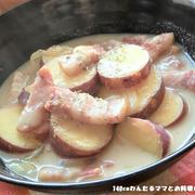 簡単★さつま芋とベーコンのシチュー