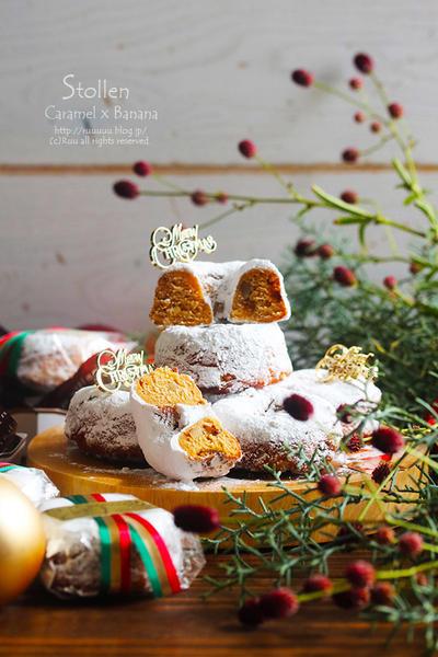 【レシピ】キャラメルバナナのリースシュトーレン。~クリスマスとカレンダー~