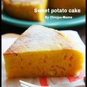 激オススメ![簡単!ひと味違う!] フライパン(片手鍋)でしーっとり濃厚スイートポテトケーキ