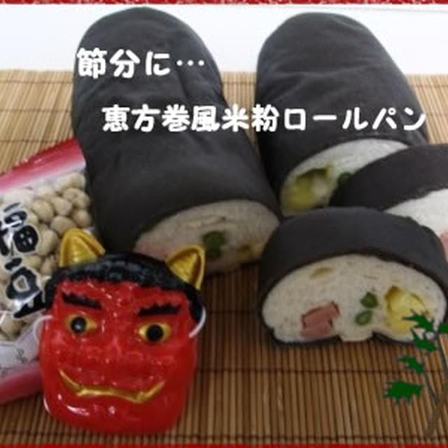 節分に☆恵方巻風米粉ロールパン
