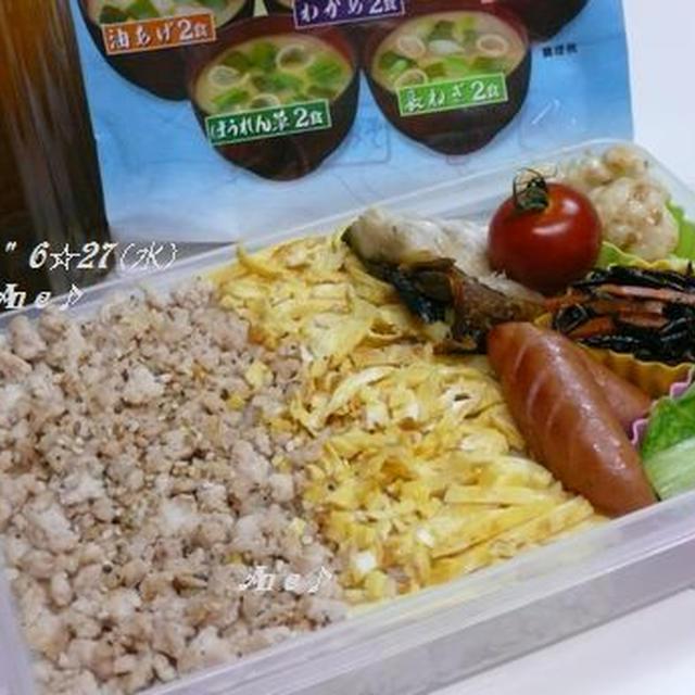 ウチ弁~③ <鶏そぼろ2色ご飯お弁当♪