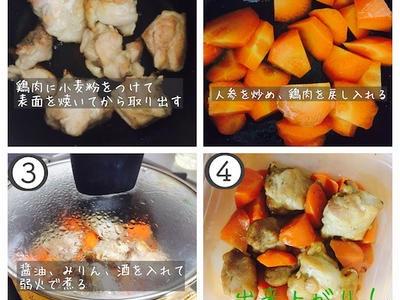 >鶏肉と人参の煮物 by くすりやさん