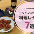 【2021年】ワインに合う料理レシピ7選|簡単・映えて美味しい!おうちバル