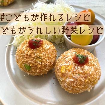 #こどもがうれしい野菜レシピ 優秀賞を頂きました!